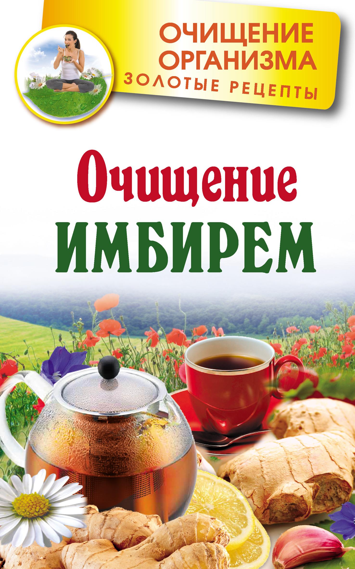 Григорий Михайлов Очищение имбирем