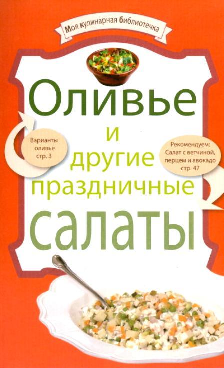 Отсутствует Оливье и другие праздничные салаты отсутствует 50 рецептов свежие салаты
