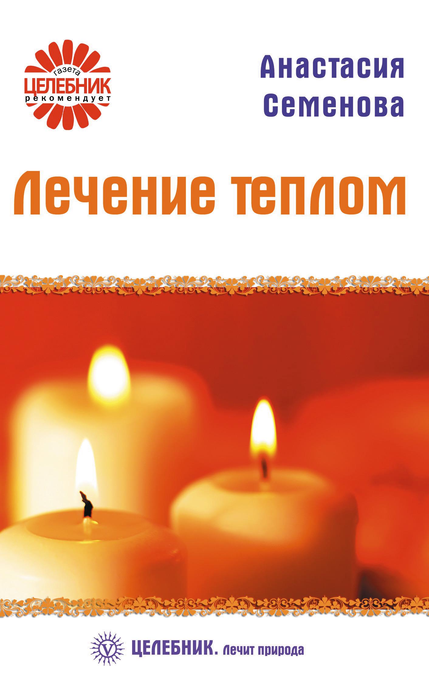 Анастасия Семенова Лечение теплом розацеа лечение народными методами