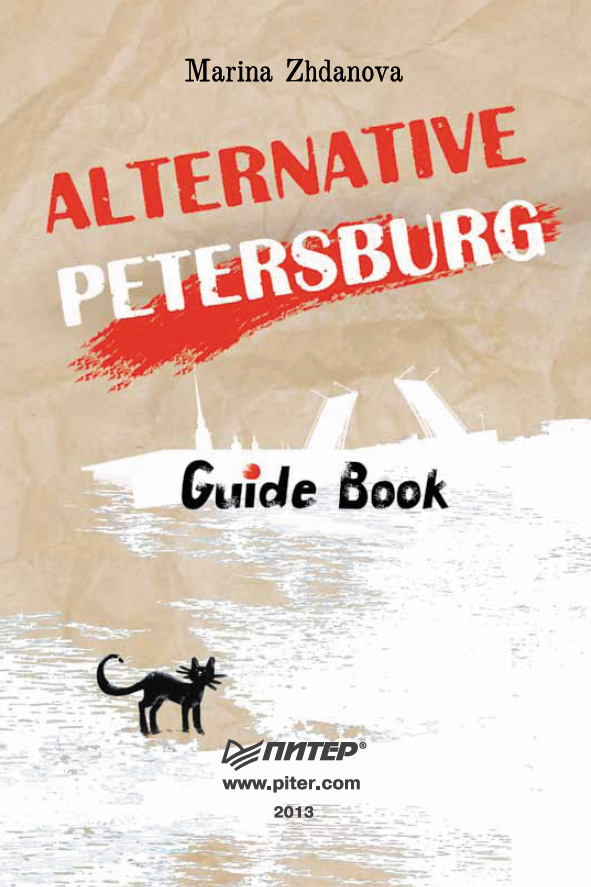 Марина Жданова Alternative Petersburg. Guide Book printio blah blah blah