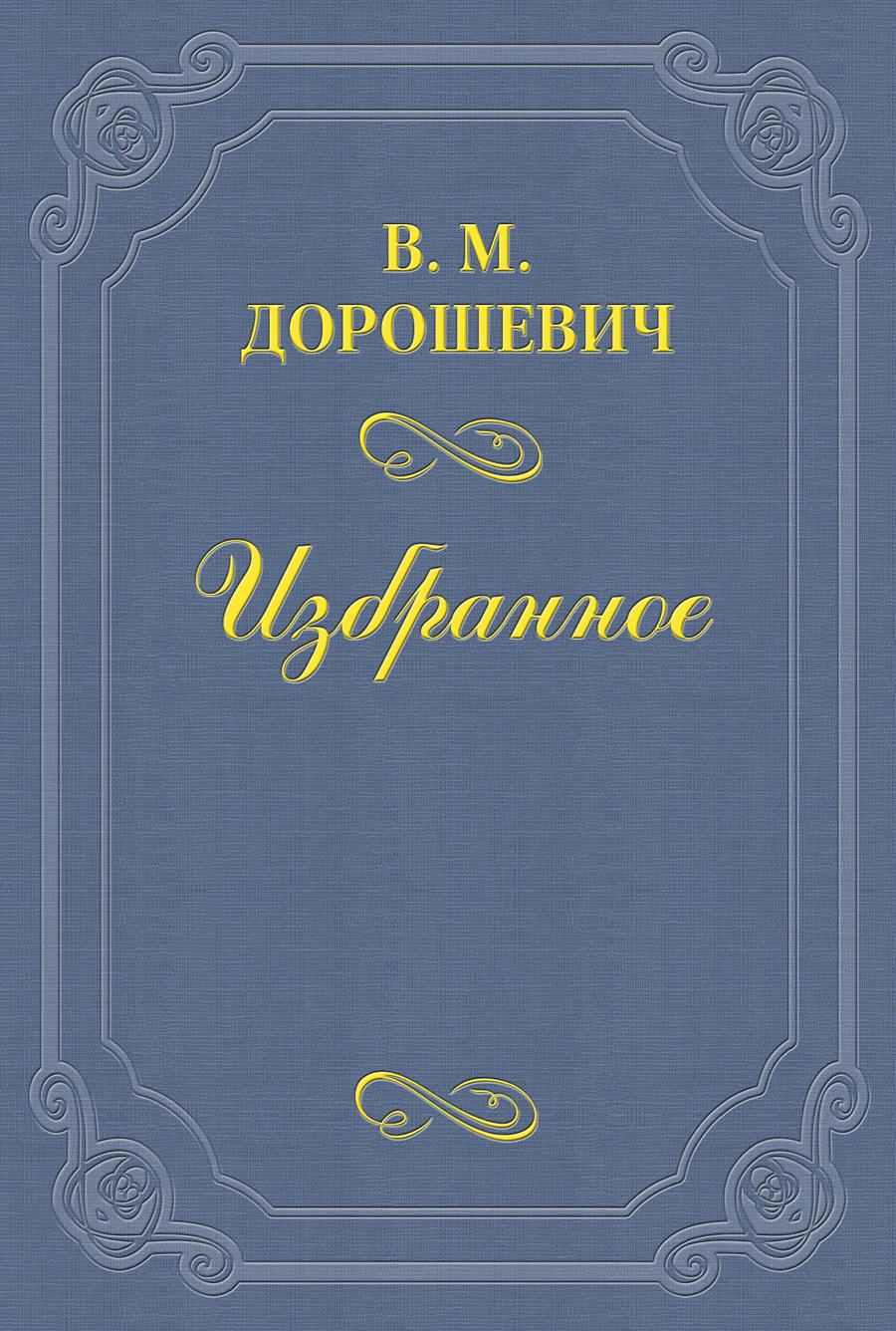 Влас Дорошевич «Жизель» моя жизель dvd
