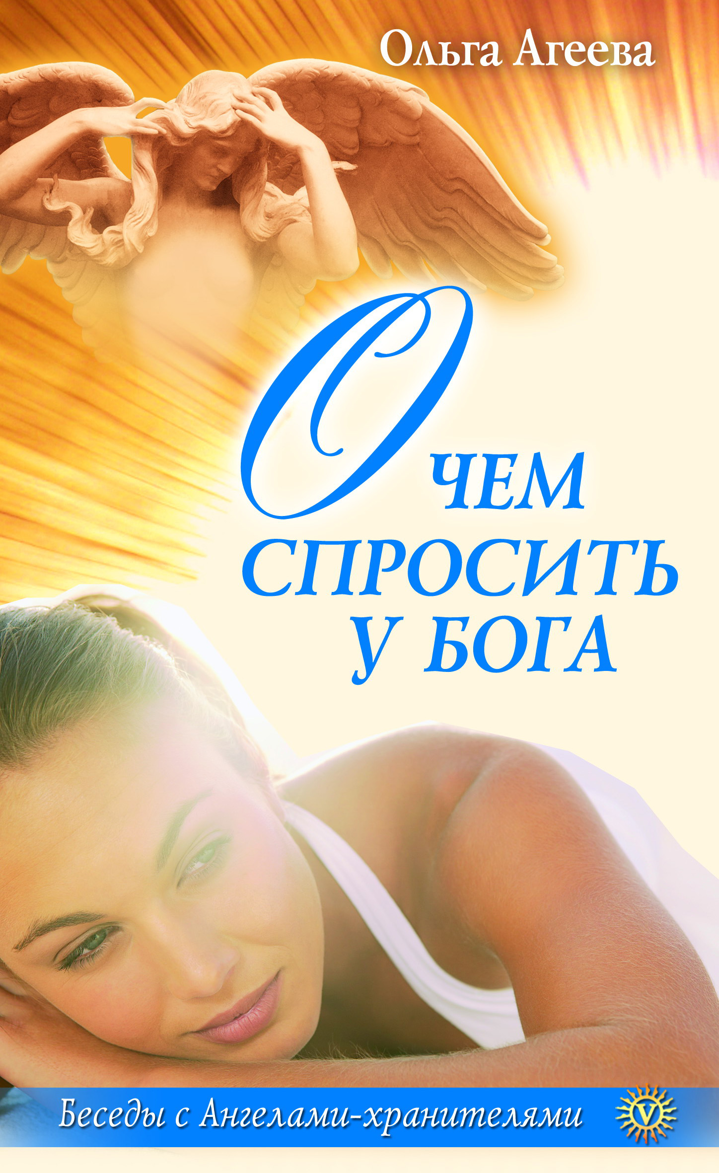 Ольга Агеева О чем спросить у Бога владимир гурвич соавторы бога