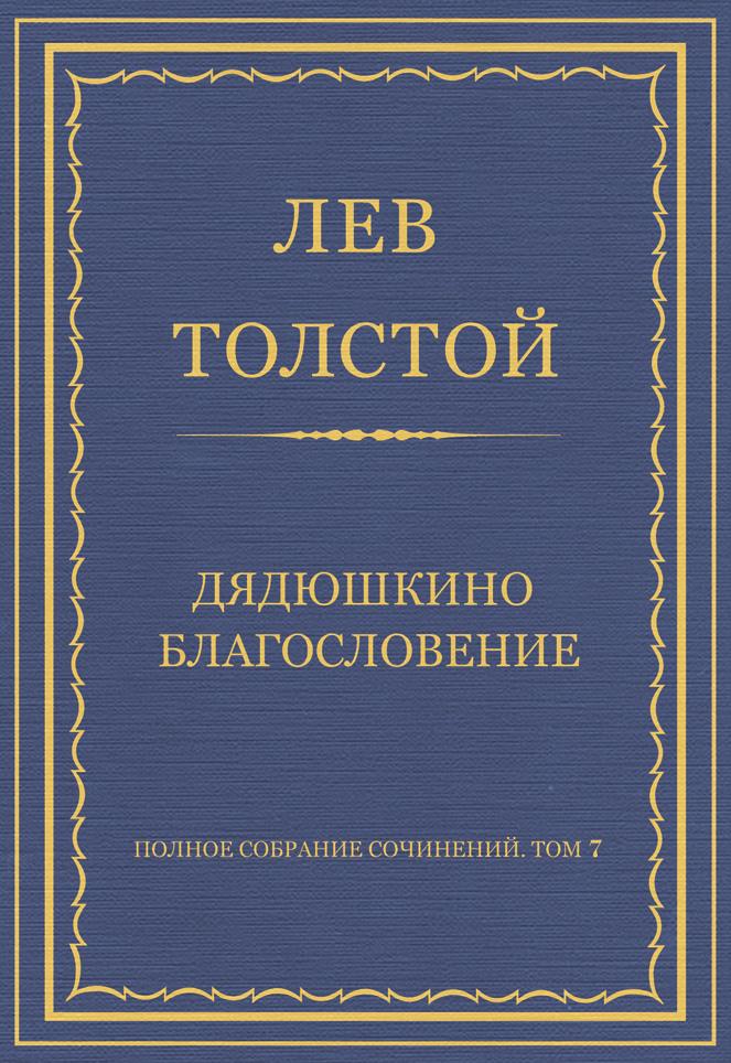 Лев Толстой Полное собрание сочинений. Том 7. Произведения 1856–1869 гг. Дядюшкино благословение цена