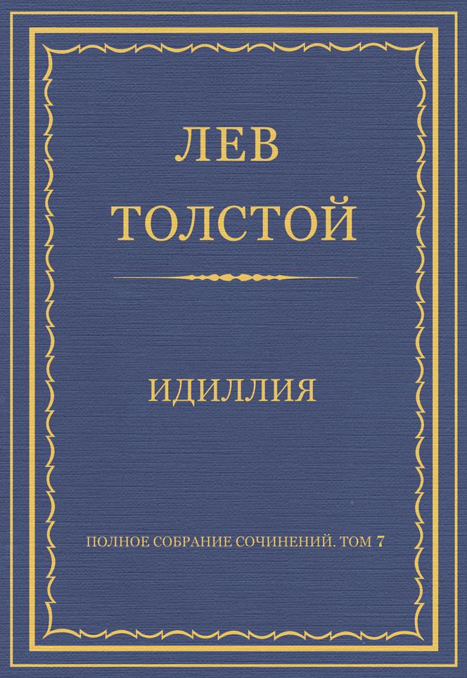 Лев Толстой Полное собрание сочинений. Том 7. Произведения 1856–1869 гг. Идиллия цена