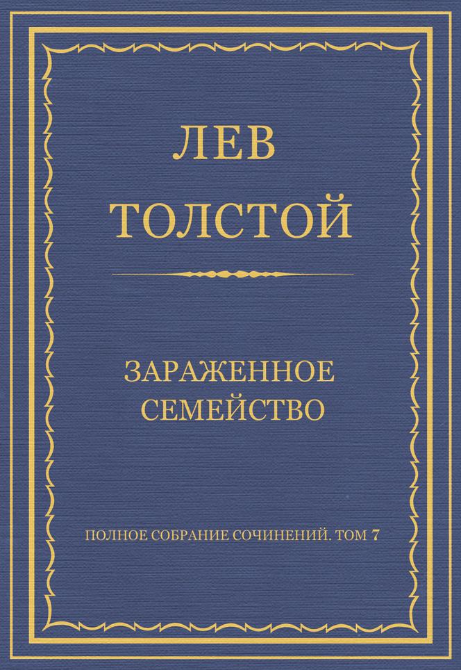 Лев Толстой Полное собрание сочинений. Том 7. Произведения 1856–1869 гг. Зараженное семейство цена