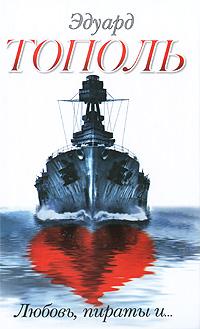 Эдуард Тополь Любовь, пираты и… (сборник) тополь э любовь пираты и …
