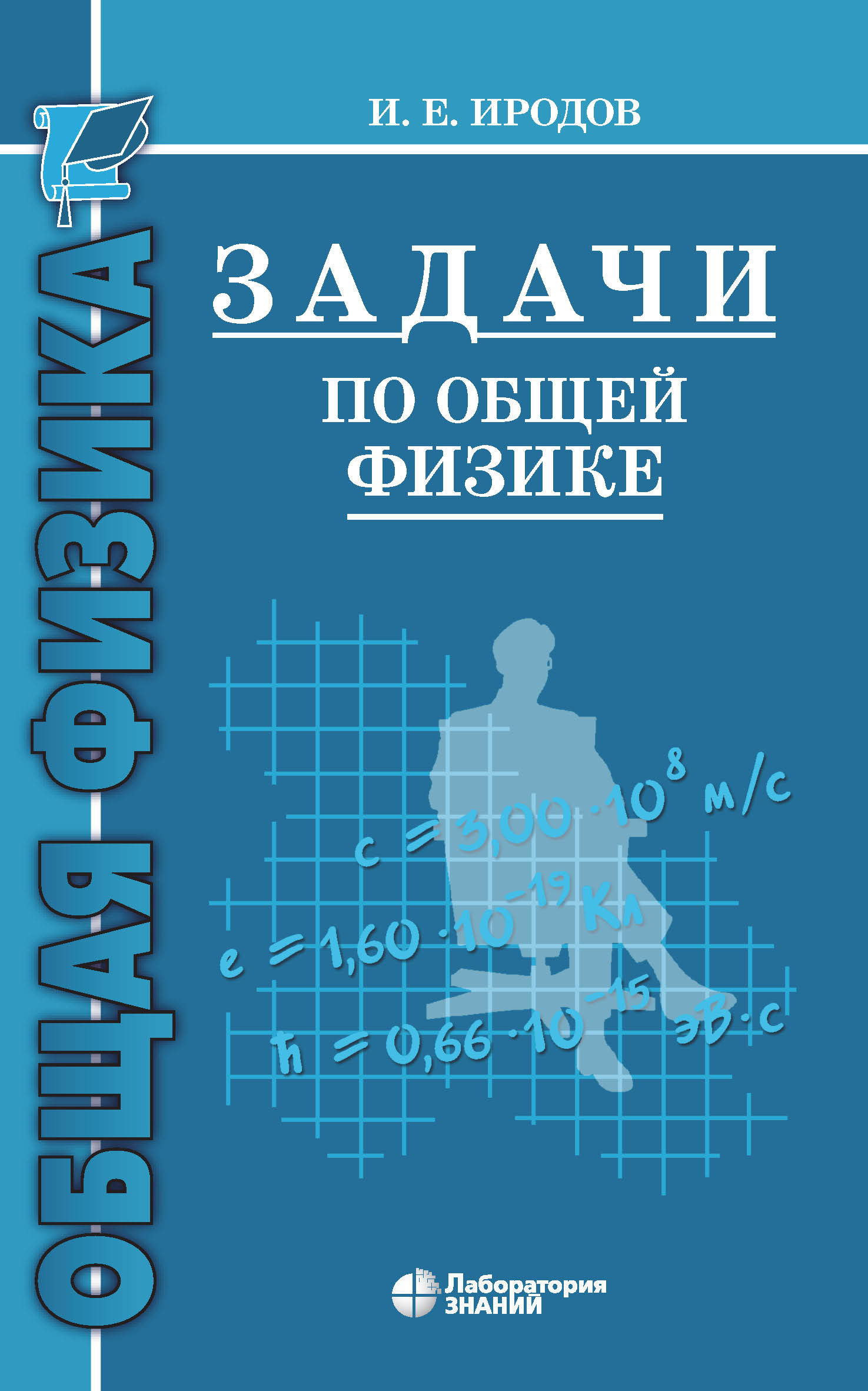 И. Е. Иродов Задачи по общей физике. Учебное пособие для вузов мальчик с пальчик сказка с раскраской