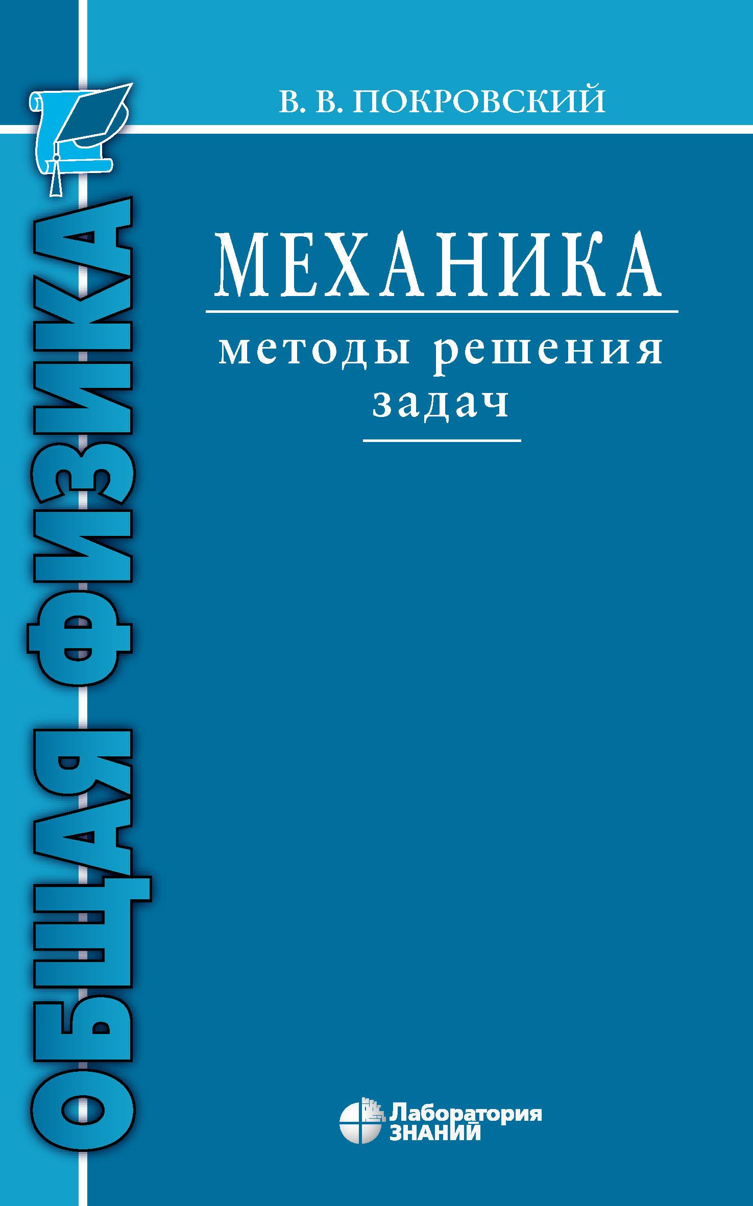 В. В. Покровский Механика. Методы решения задач цена и фото