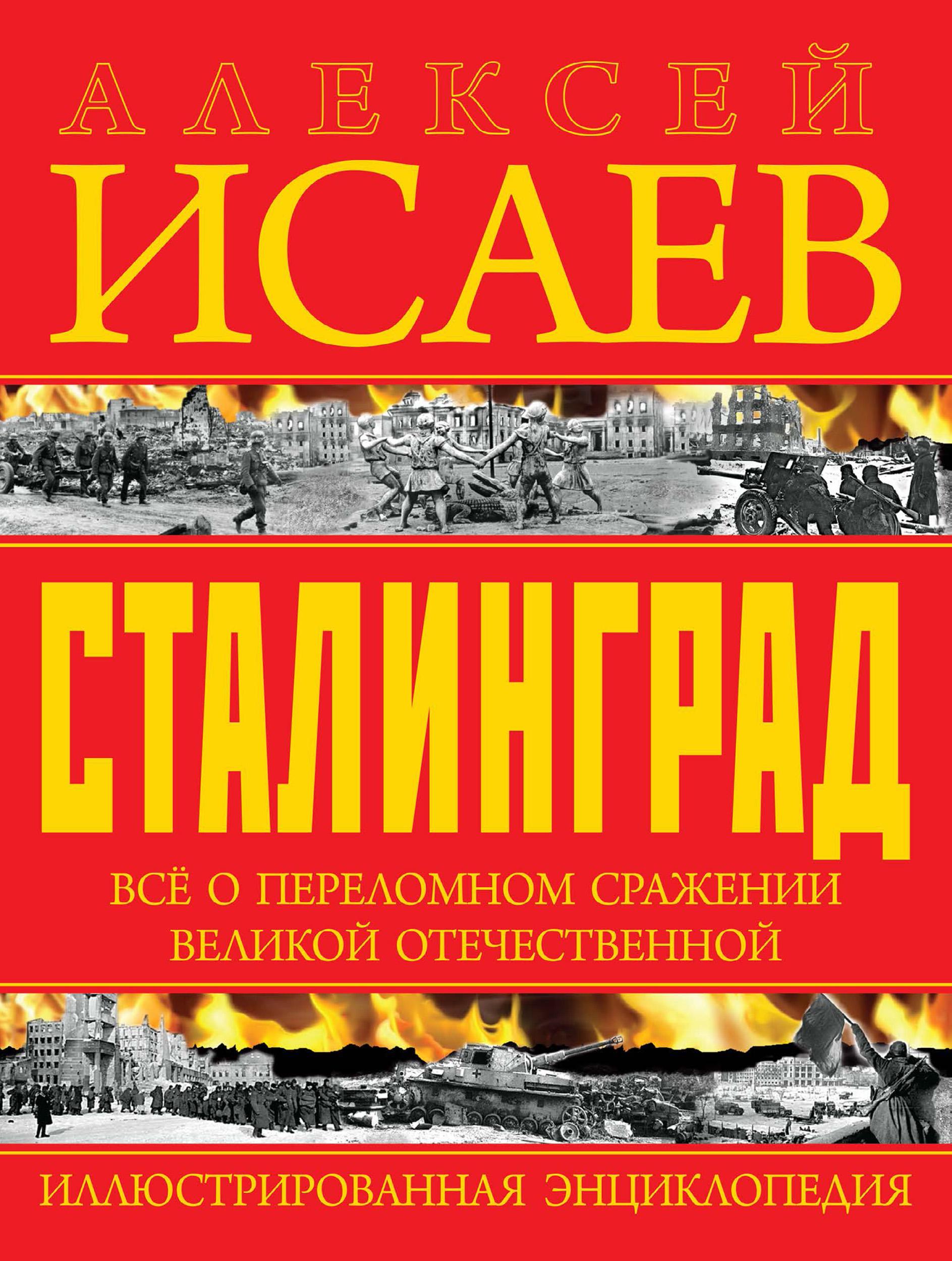 stalingrad illyustrirovannaya entsiklopediya