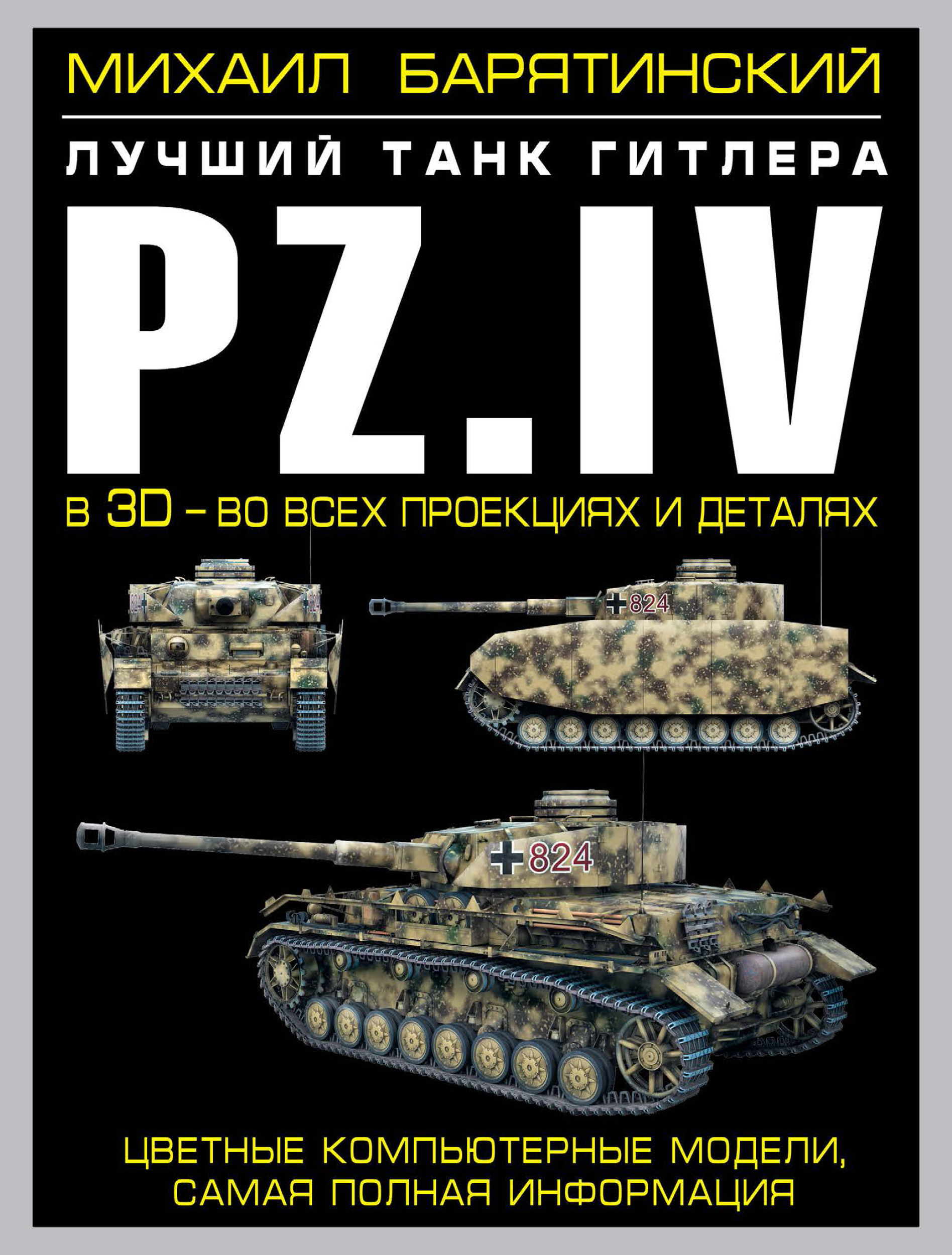 цены Михаил Барятинский Pz.IV. Лучший танк Гитлера в 3D – во всех проекциях и деталях