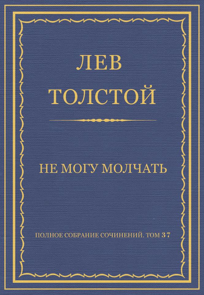 Полное собрание сочинений. Том 37. Произведения 1906–1910 гг. Не могу молчать