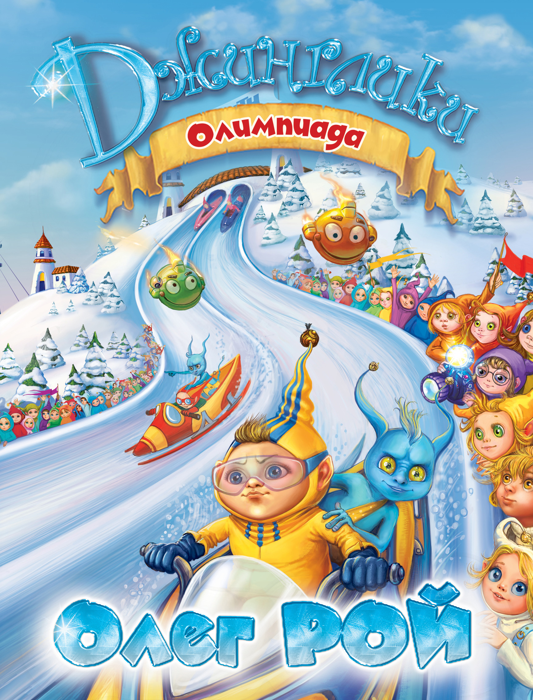 Олег Рой Олимпиада