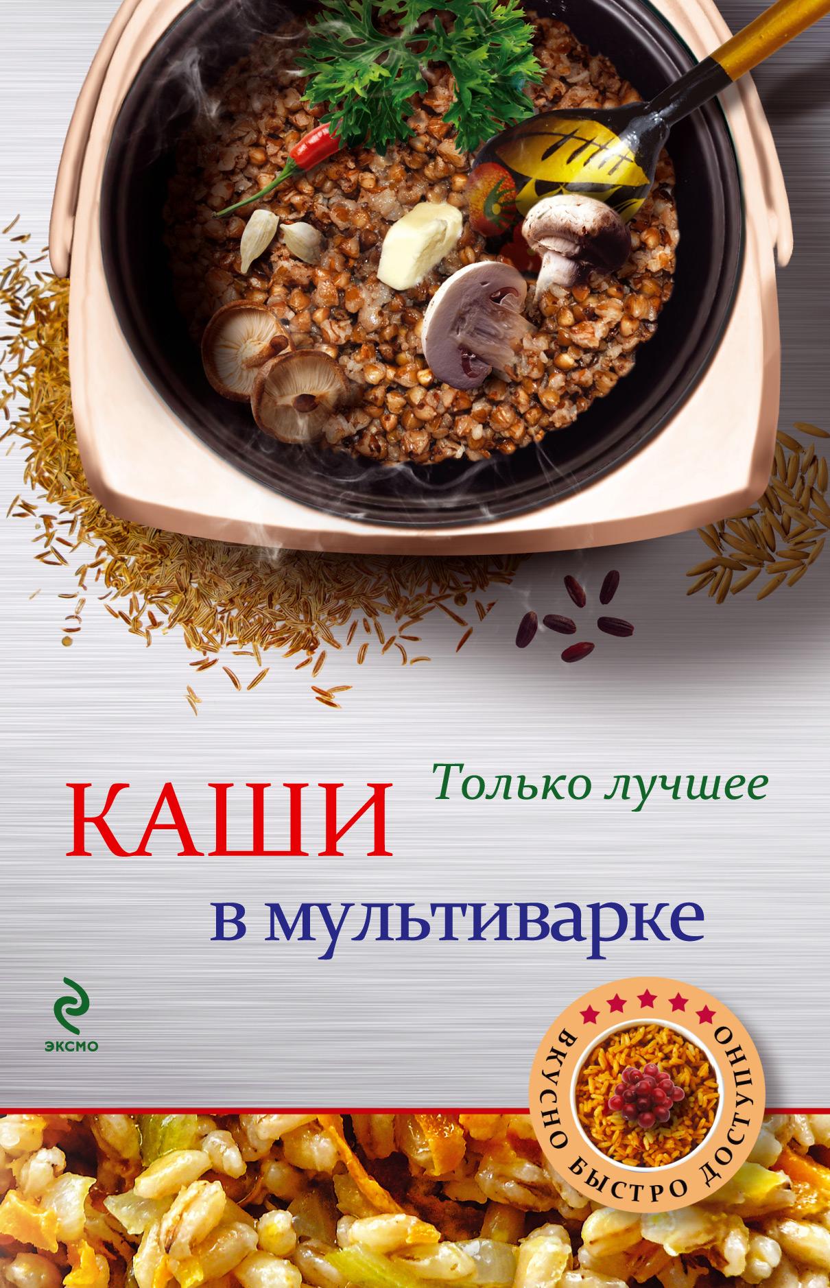 Отсутствует Каши в мультиварке отсутствует блюда из мяса телятина говядина баранина свинина