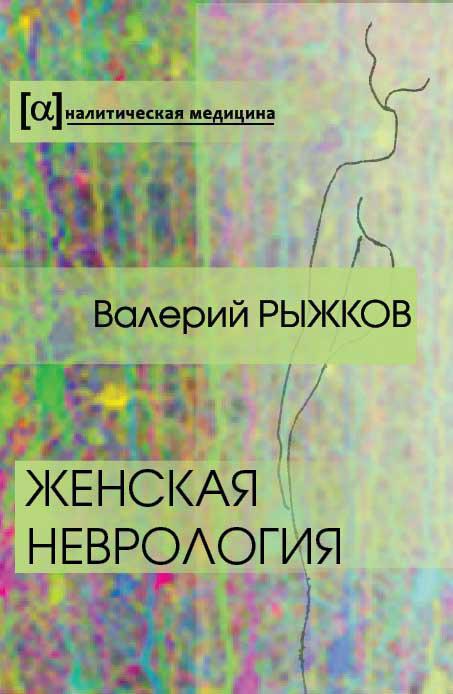 В. Д. Рыжков Женская неврология рыжков в современные парадигмы в неврологии позитивная неврология женская неврология