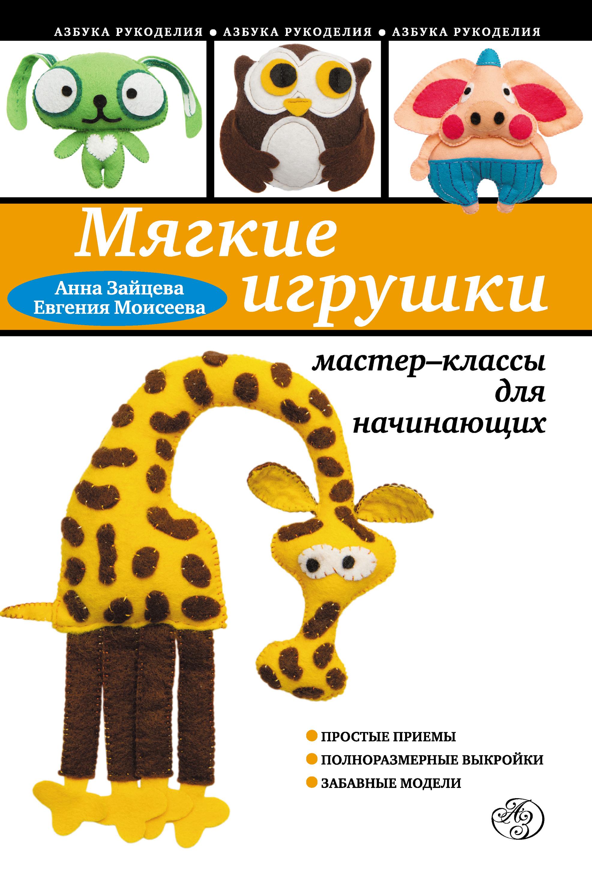 Анна Зайцева Мягкие игрушки своими руками: мастер-классы для начинающих анна зайцева сказочные куклы своими руками