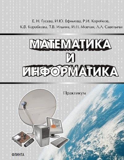Е. Н. Гусева Математика и информатика. Практикум копнова е д финансовая математика учебник и практикум