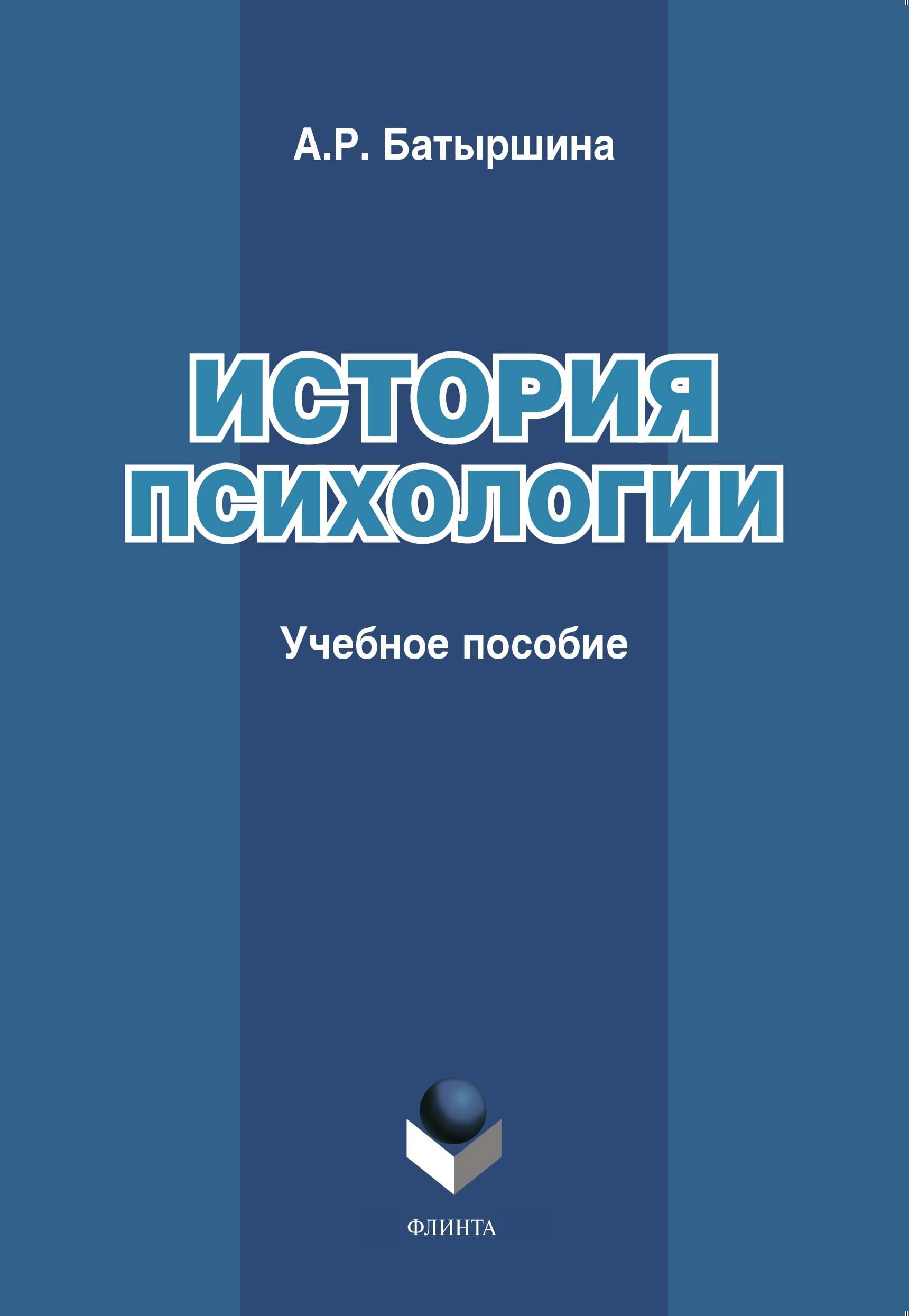 цена на А. Р. Батыршина История психологии. Учебное пособие