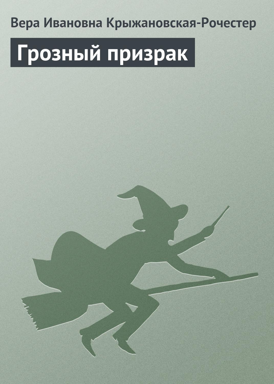 Вера Ивановна Крыжановская-Рочестер Грозный призрак