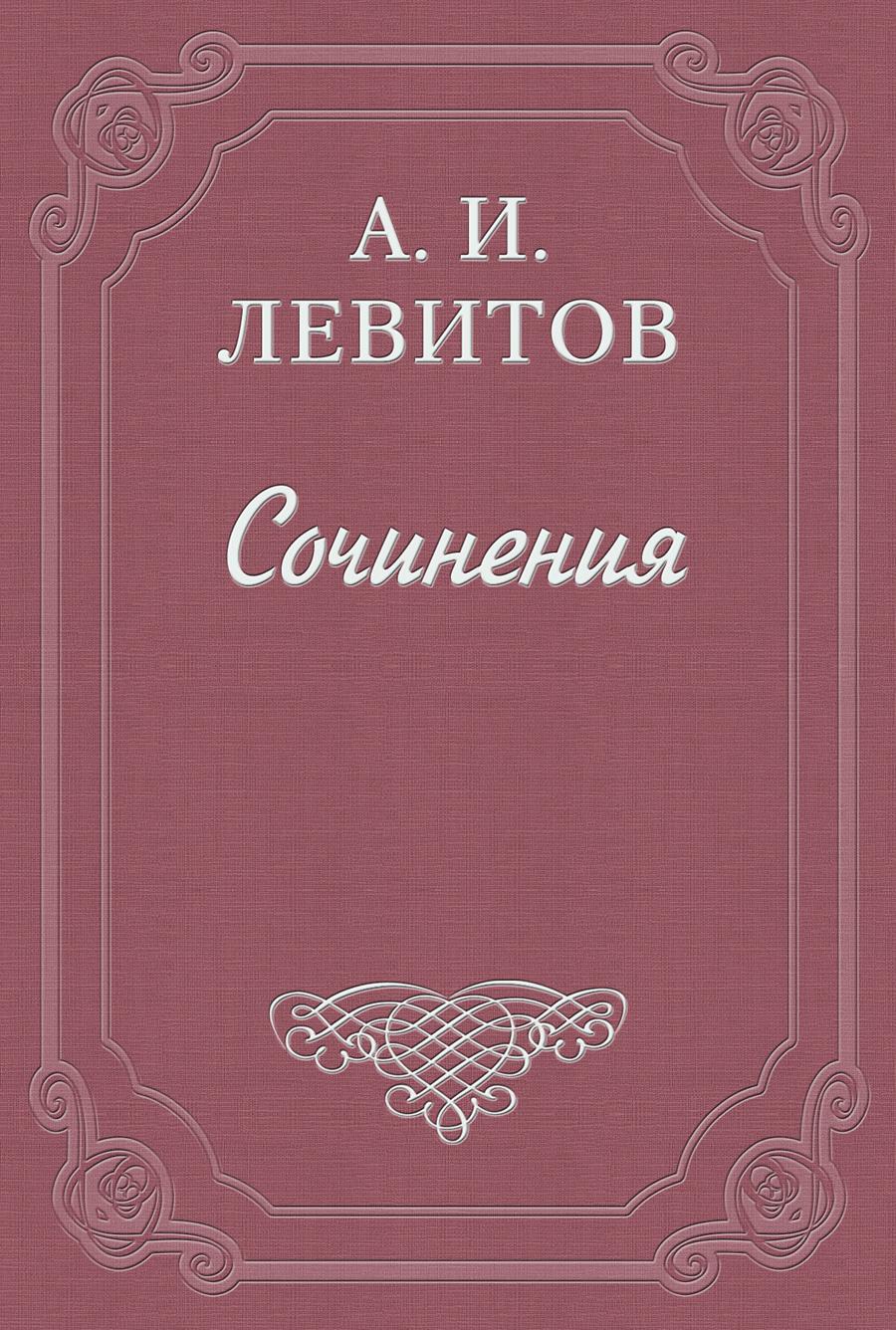 Александр Левитов Московские «комнаты снебилью» цена 2017