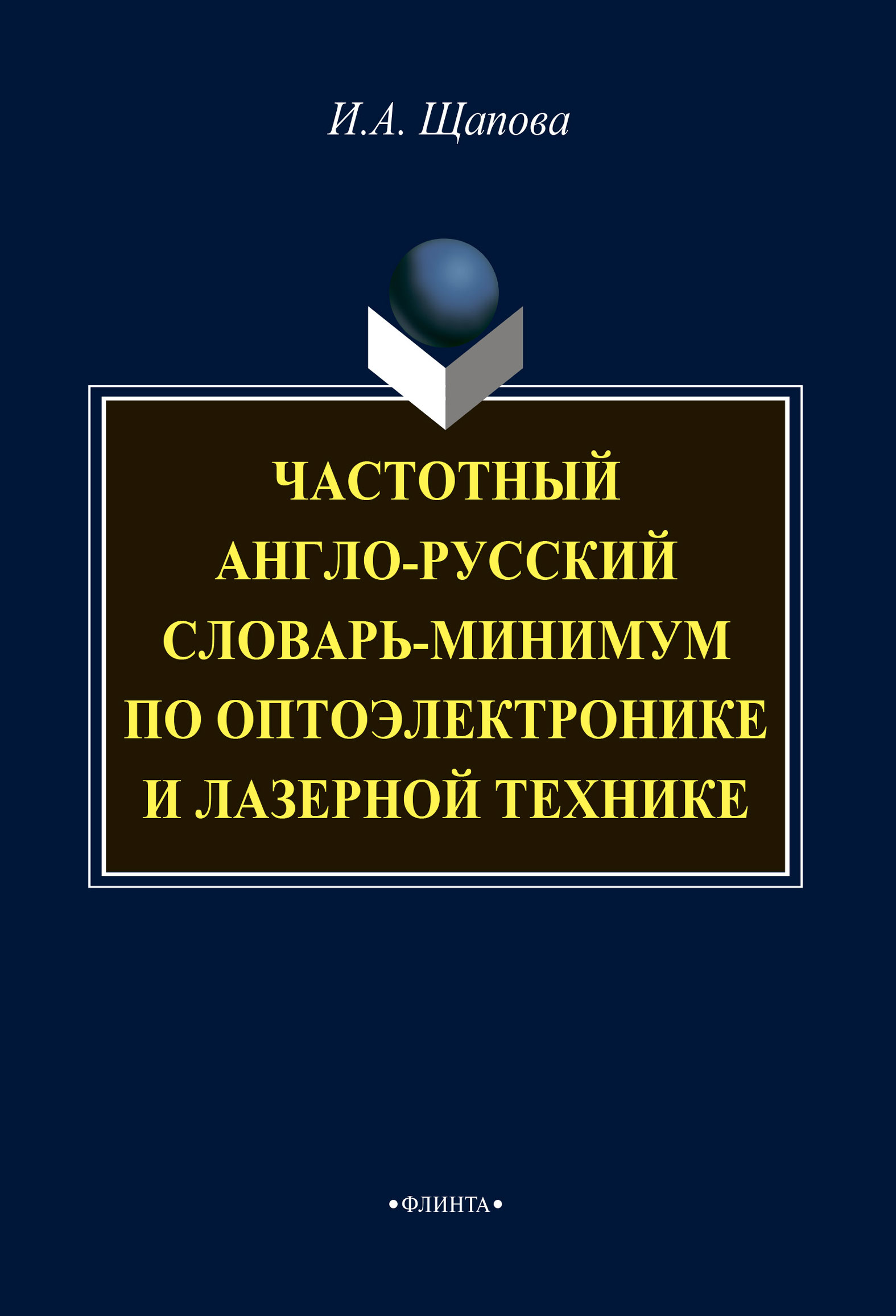 И. А. Щапова Частотный англо-русский словарь-минимум по оптоэлектронике и лазерной технике