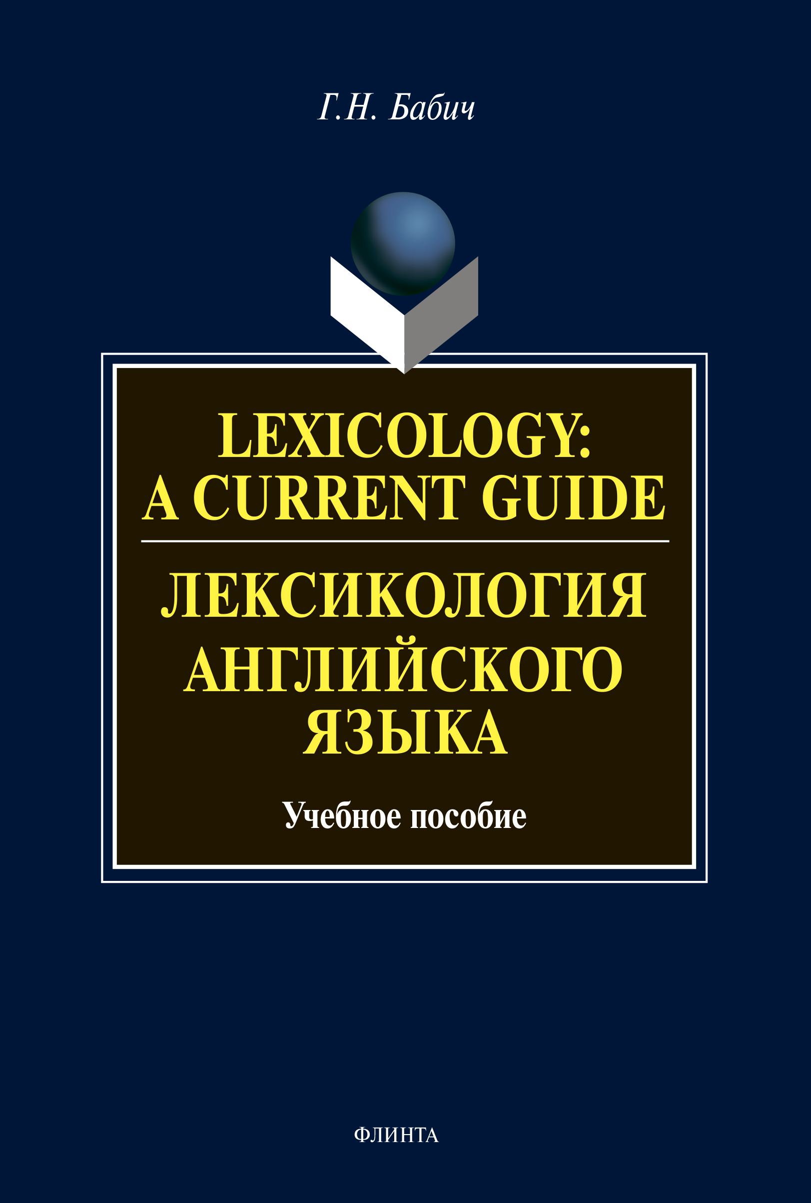 Г. Н. Бабич Lexicology: A Current Guide / Лексикология английского языка. Учебное пособие коллектив авторов лексикология современного английского языка