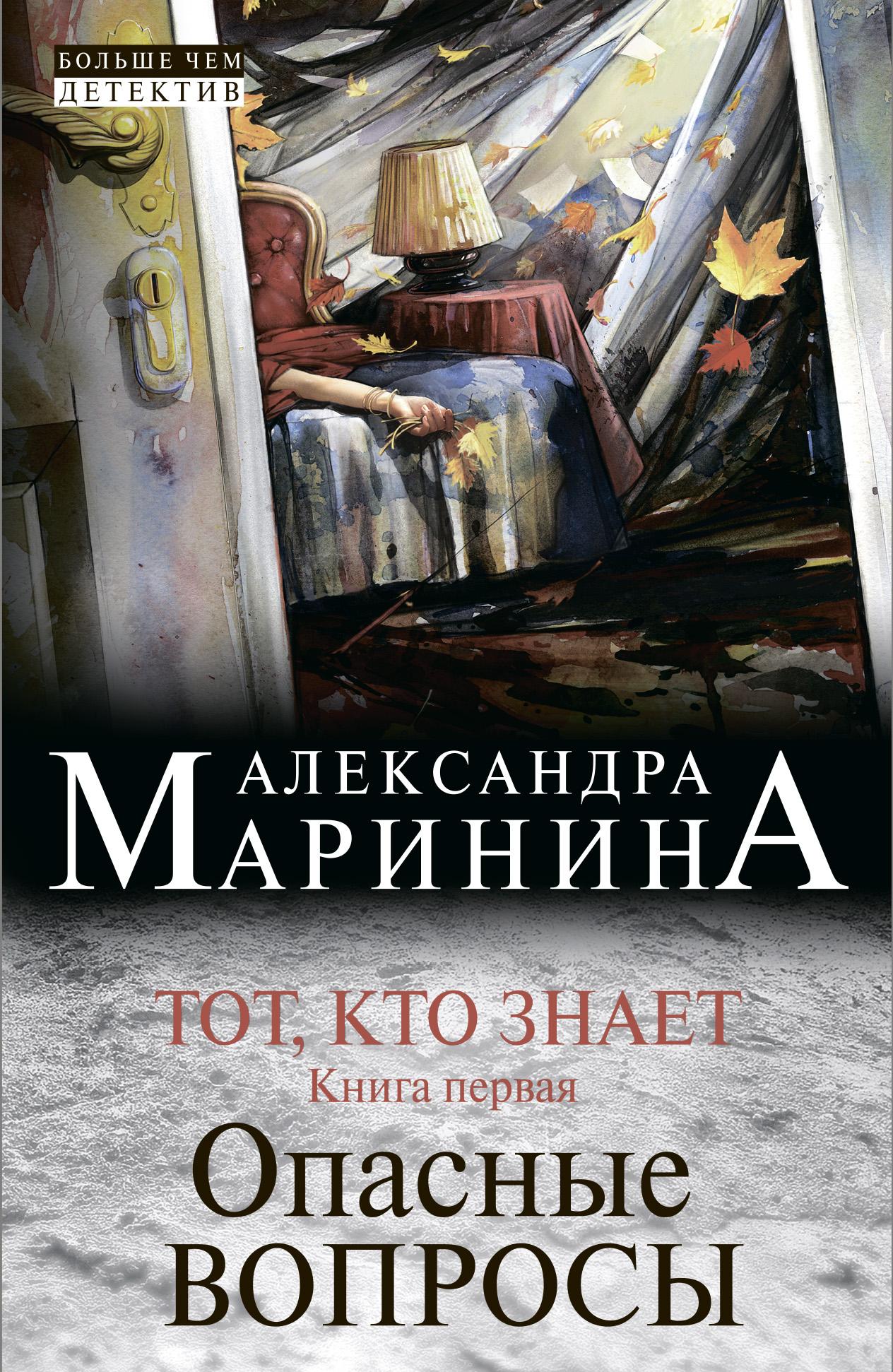 Александра Маринина Тот, кто знает. Книга первая. Опасные вопросы цена 2017