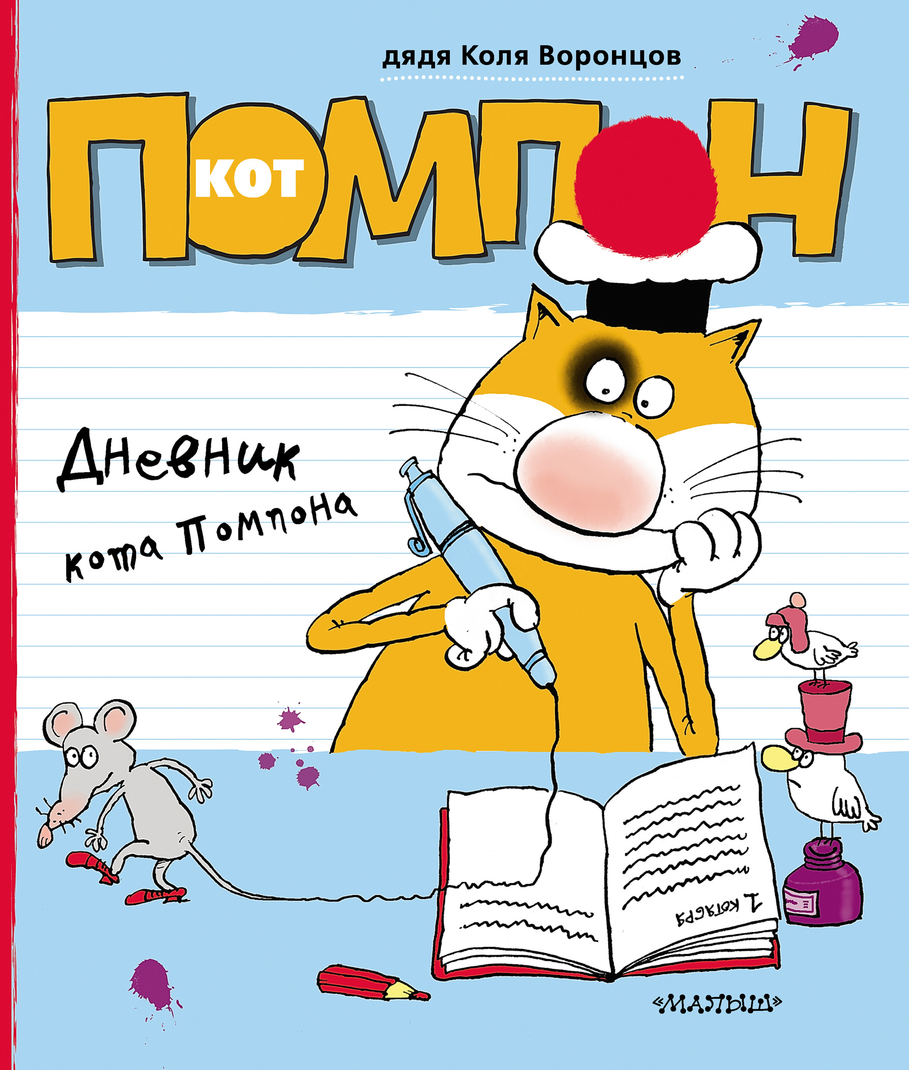 Дневник кота Помпона фото