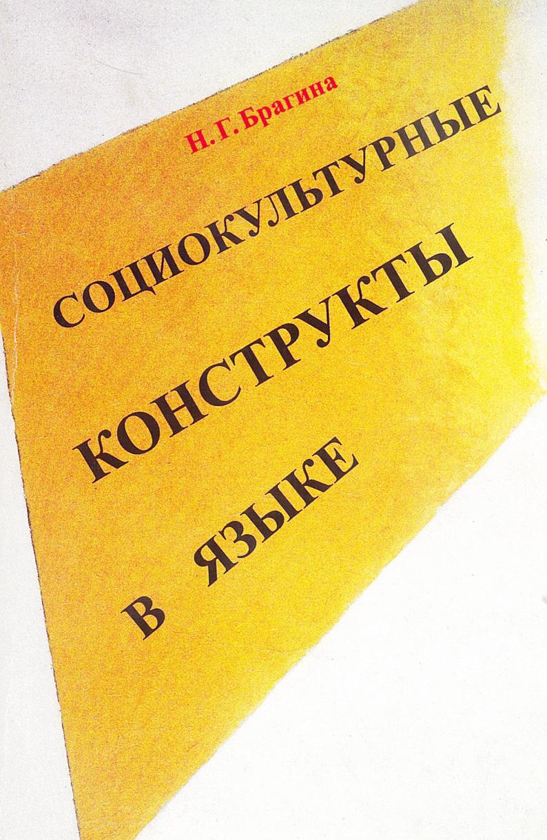 Н. Г. Брагина Социокультурные конструкты в языке кристофер мур island of the sequined love nun