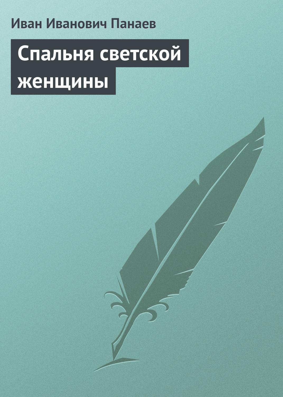 Иван Иванович Панаев Спальня светской женщины иван иванович панаев по поводу похорон н а добролюбова