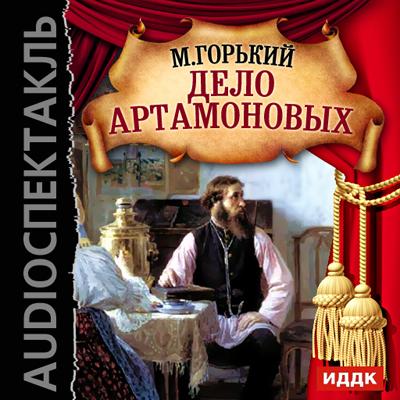 Дело Артамоновых (спектакль) ( Максим Горький  )
