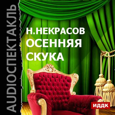 Николай Некрасов Осенняя скука (спектакль) цена 2017
