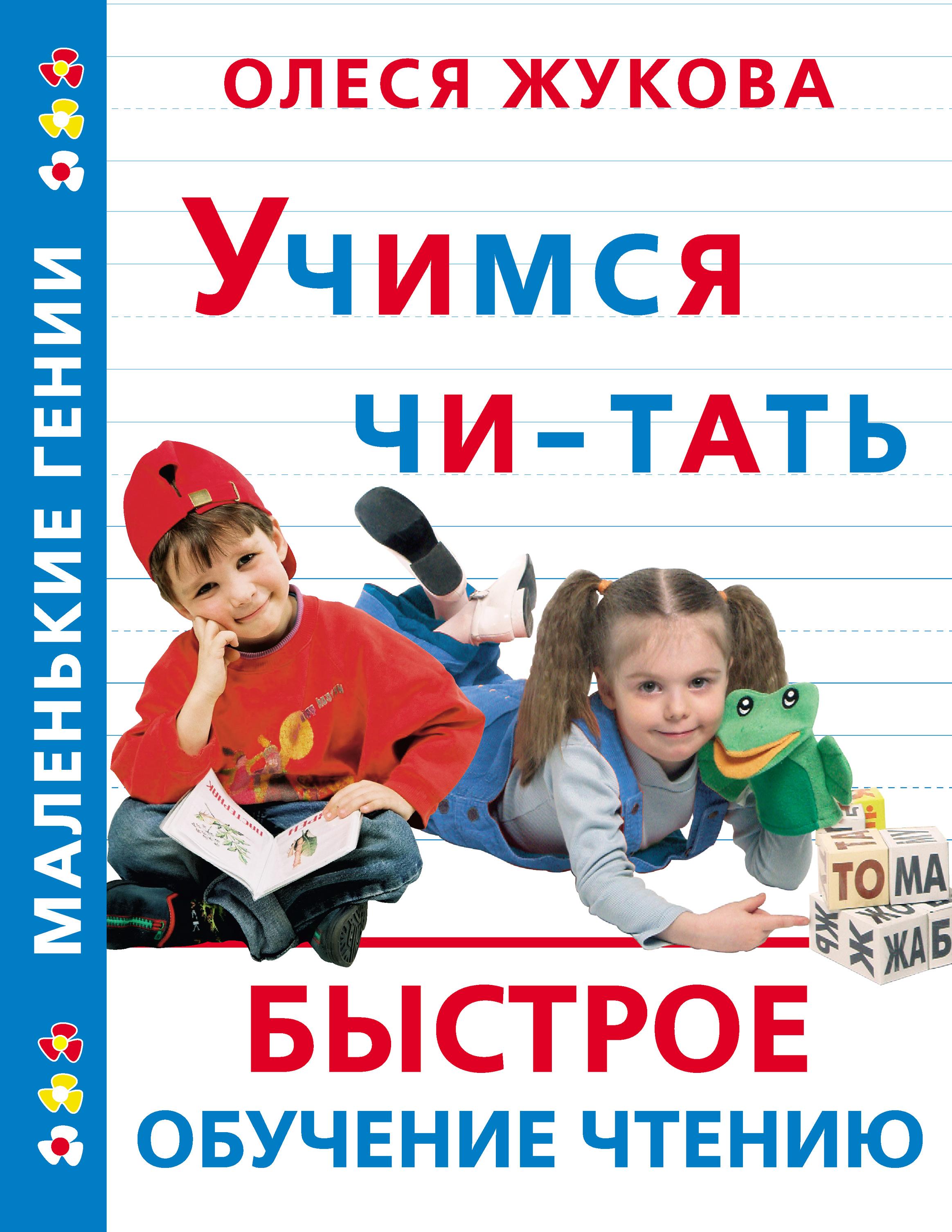 Олеся Жукова Учимся читать. Быстрое обучение чтению раннее развитие clever учимся читать от буквы к тексту авторский курс подготовки к чтению