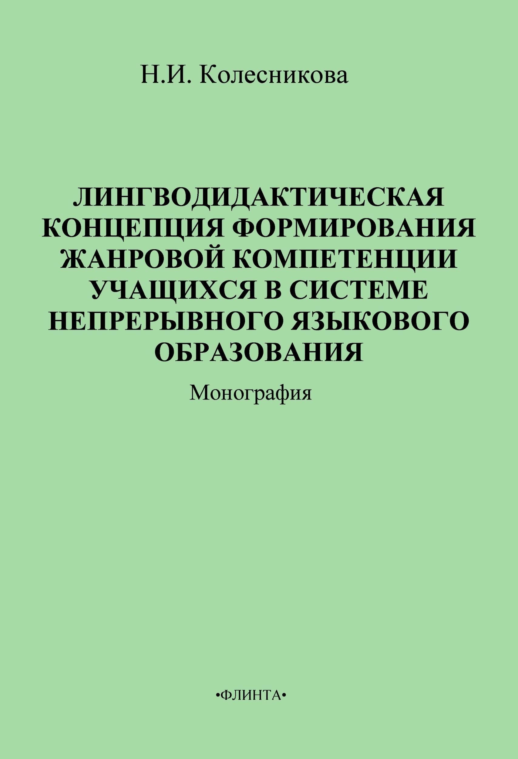 Наталия Ивановна Колесникова Лингводидактическая концепция формирования жанровой компетенции учащихся в системе непрерывного языкового образования цена