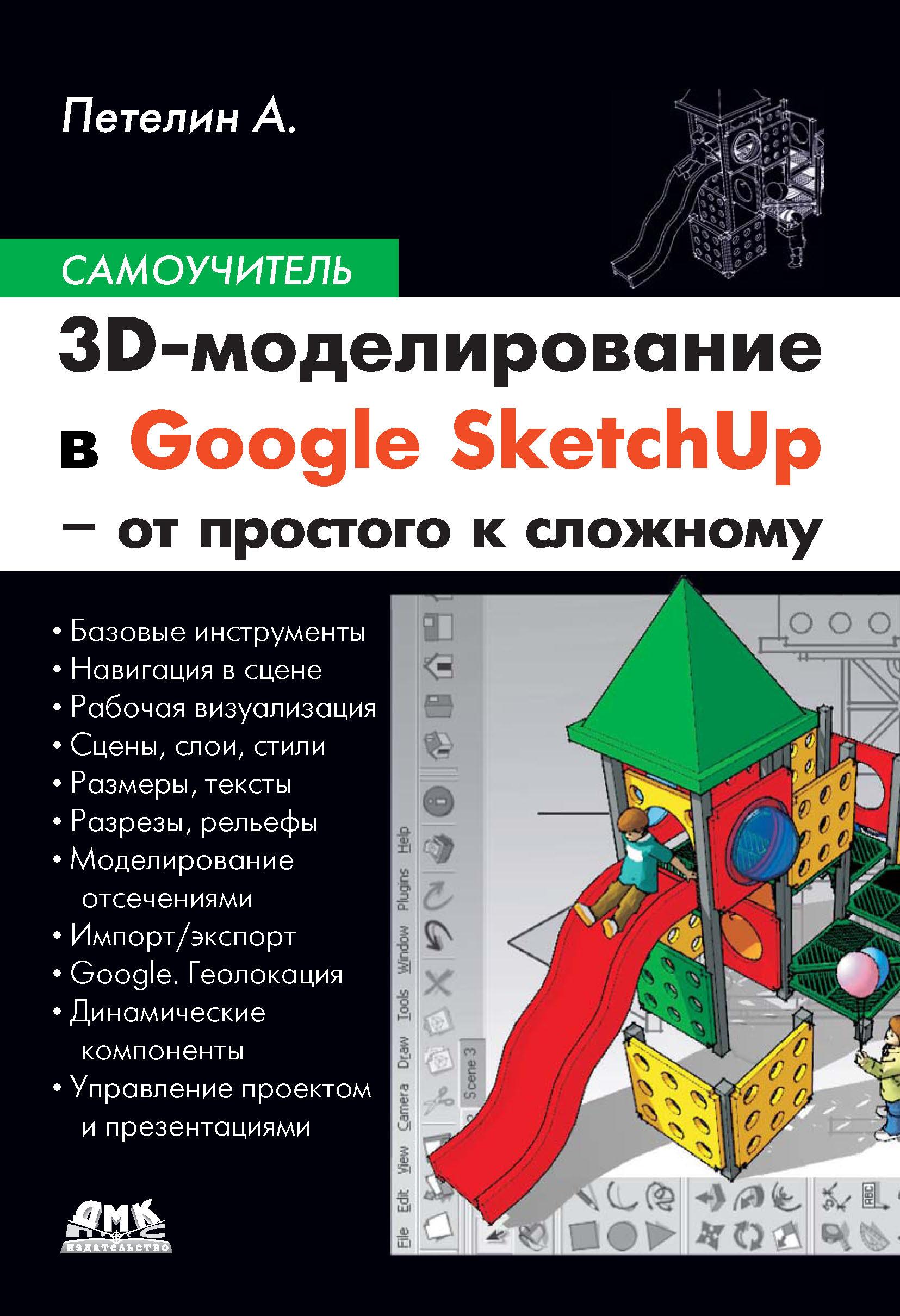Александр Петелин 3D-моделирование в Google SketchUp – от простого к сложному проектируем интерьер сами sweet home 3d floorplan 3d google sketchup и ikea home planner