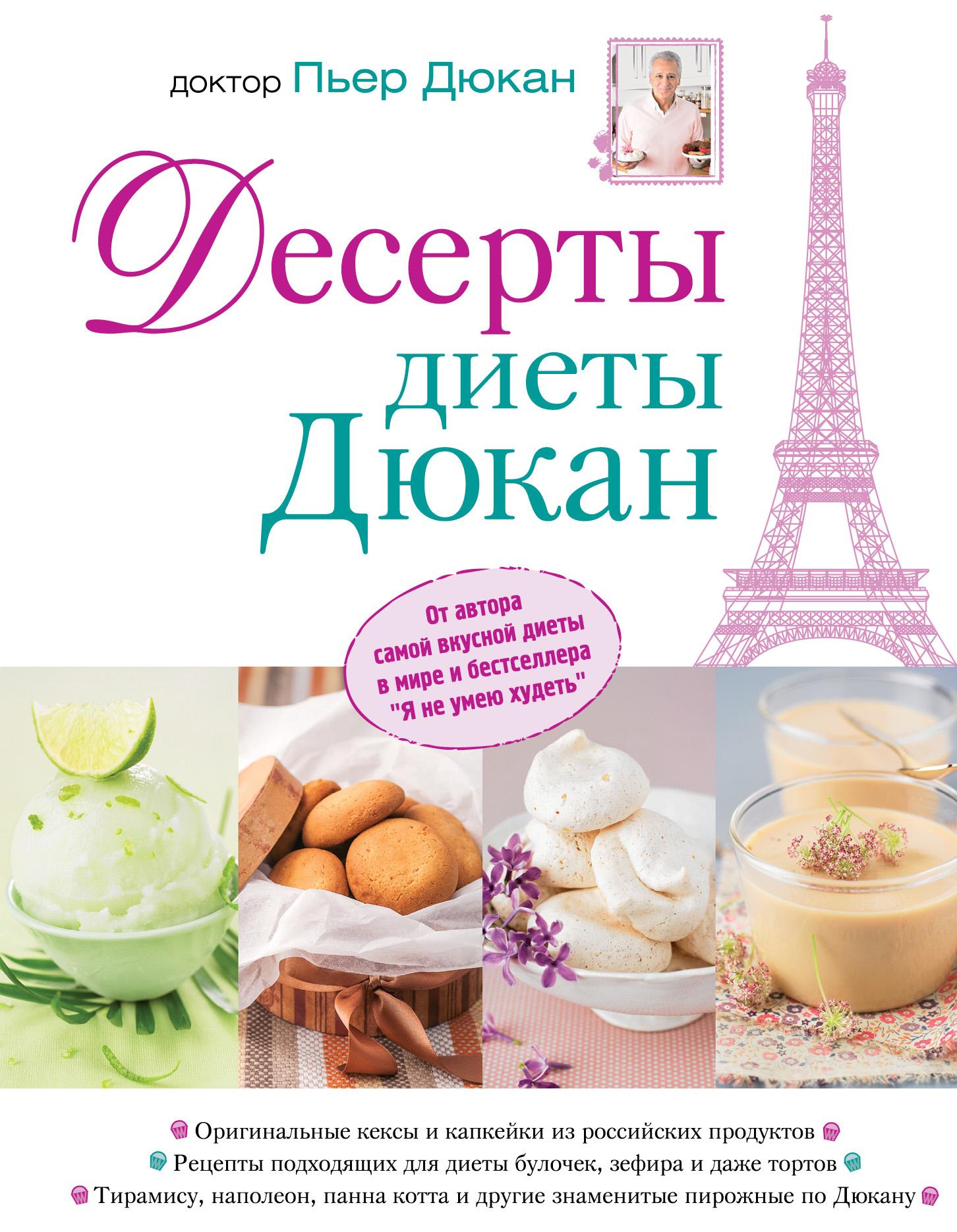 Пьер Дюкан Десерты диеты Дюкан книги эксмо рецепты для мультиварки к диете дюкан