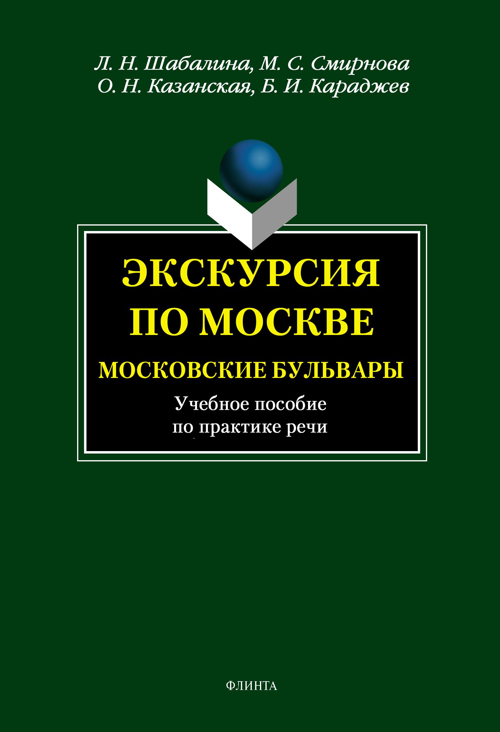 Л. Н. Шабалина Экскурсия по Москве. Московские бульвары. Учебное пособие по практике речи