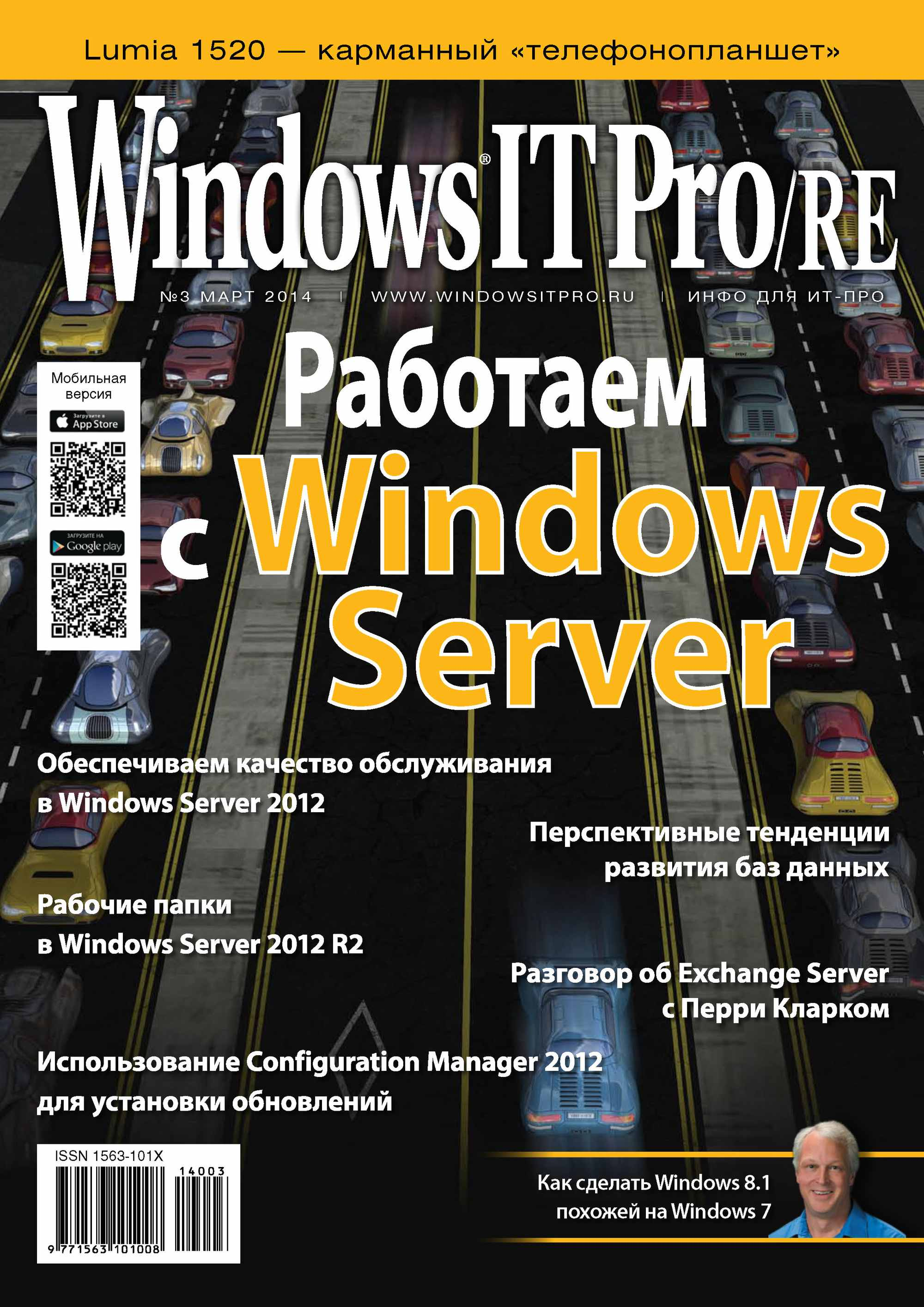 Открытые системы Windows IT Pro/RE №03/2014 сервер microxperts [z268hs 04] windows server 2012 r2 standard