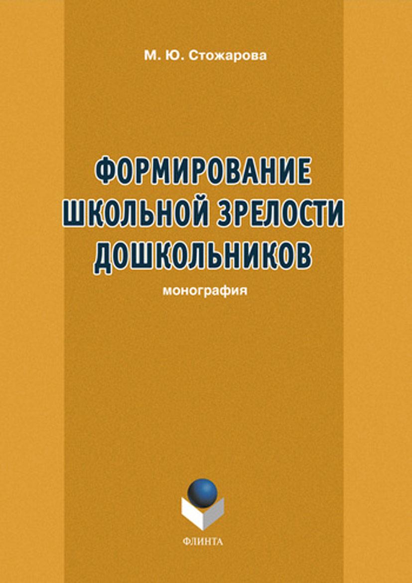 цена М. Ю. Стожарова Формирование школьной зрелости дошкольников