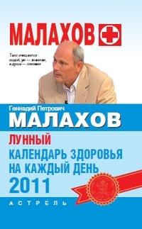 Геннадий Малахов Лунный календарь здоровья на каждый день 2011 года малахов геннадий петрович оздоровительные прогнозы на каждый день 2005 года