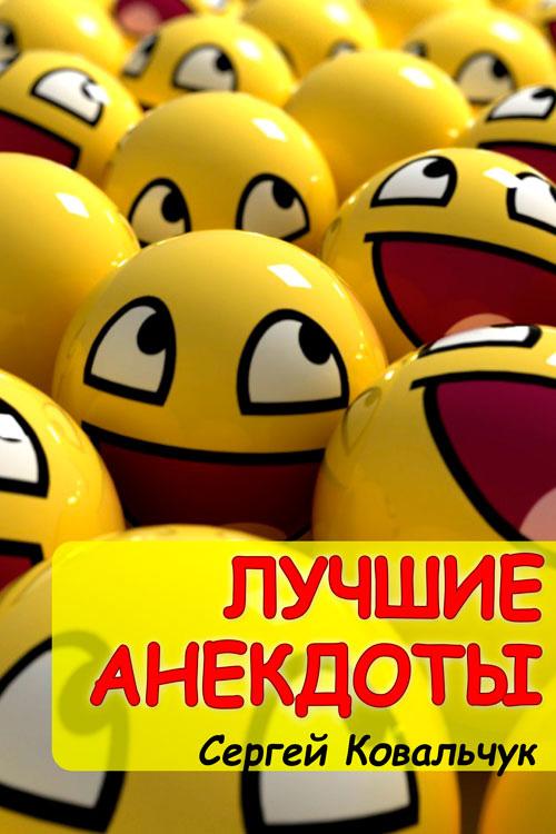 Сергей Ковальчук Лучшие анекдоты чекмарева к давай поиграем