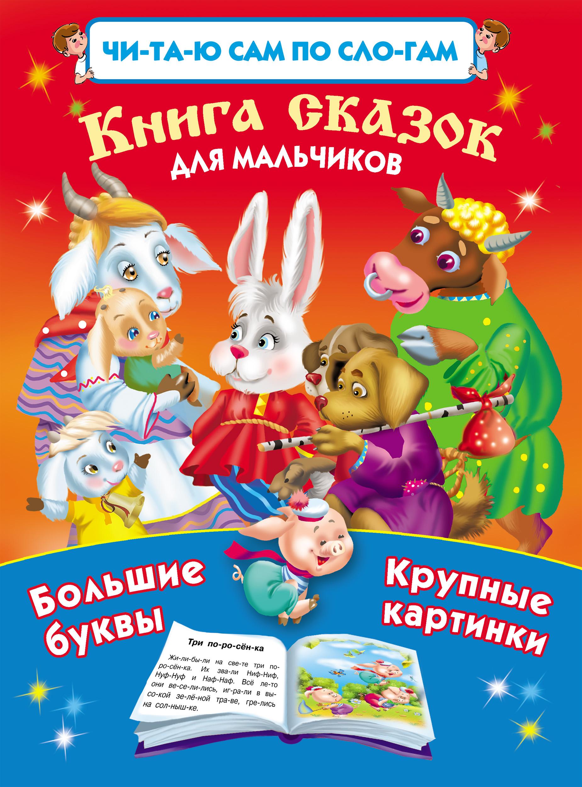 Фото - Отсутствует Книга сказок для мальчиков дмитриева в г книга сказок для мальчиков