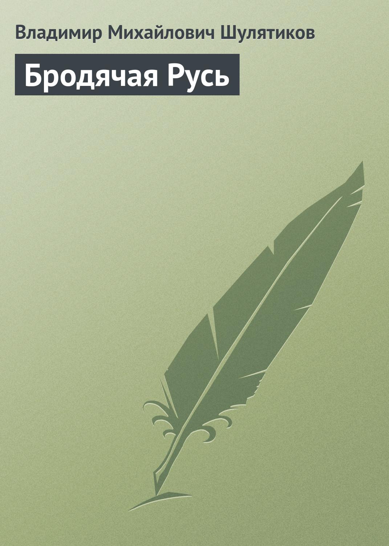 цена на Владимир Михайлович Шулятиков Бродячая Русь