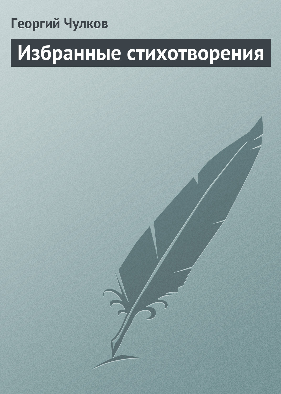 Георгий Иванович Чулков Избранные стихотворения часть речи избранные стихотворения