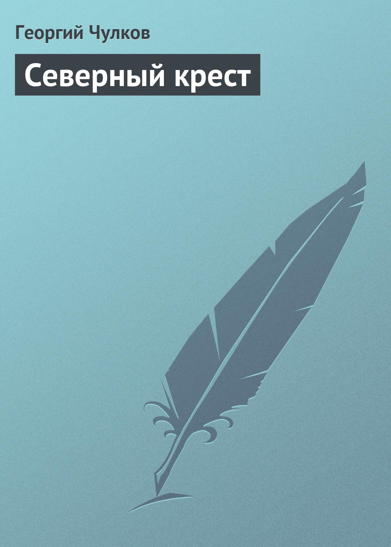Георгий Иванович Чулков Северный крест