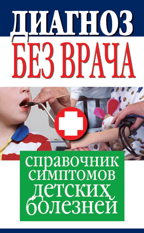 Отсутствует Диагноз без врача. Справочник симптомов детских болезней цена и фото