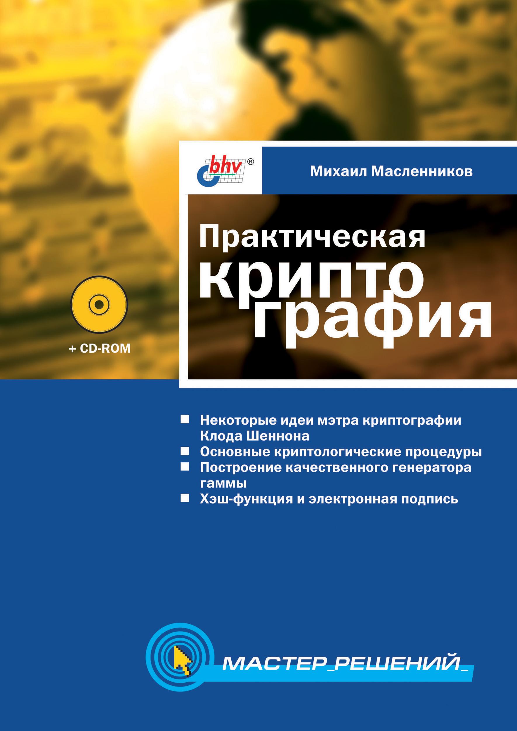 цены Михаил Масленников Практическая криптография