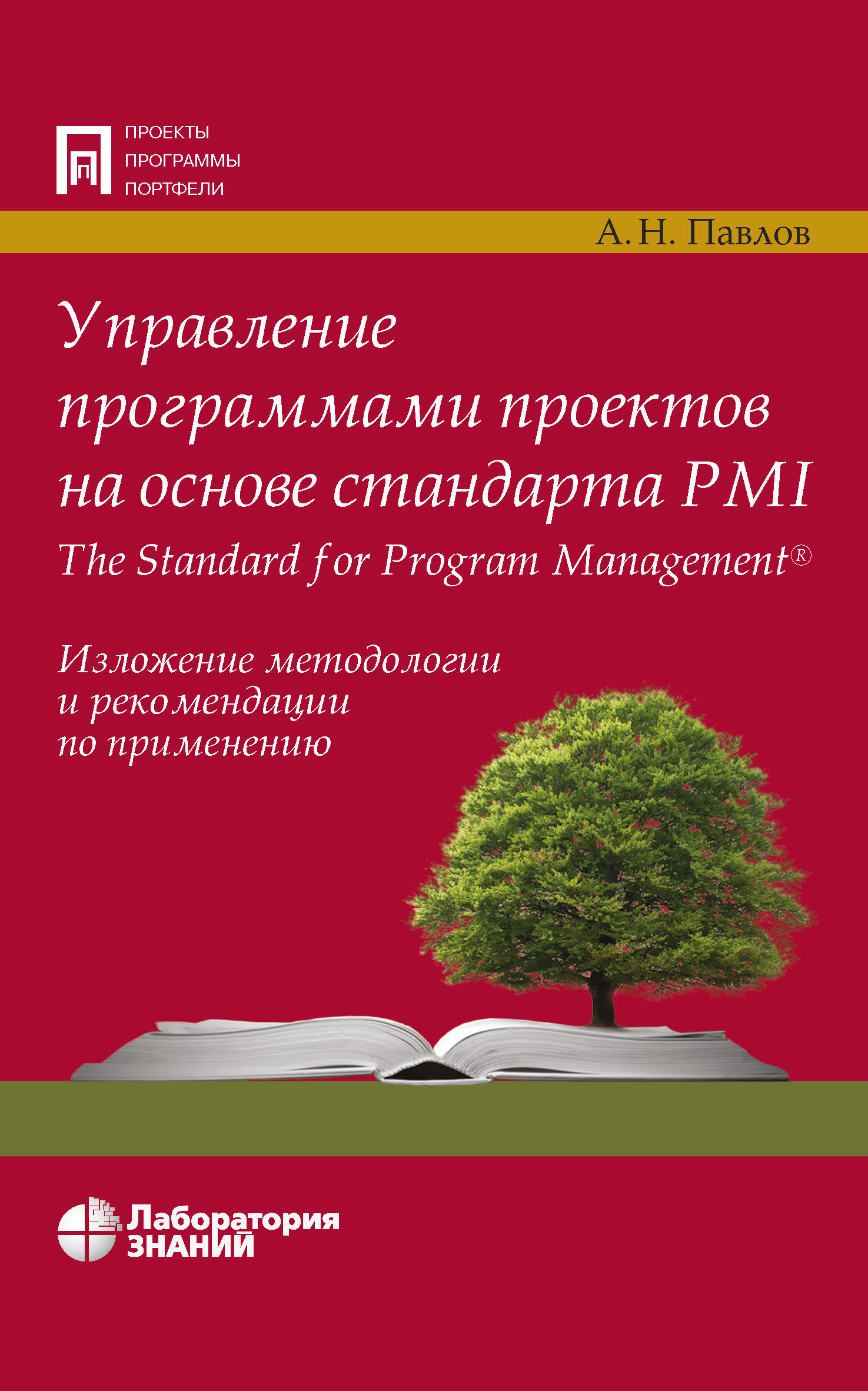 А. Н. Павлов Управление программами проектов на основе стандарта PMI The Standard for Program Management. Изложение методологии и рекомендации по применению 1 free shipping heidelberg printing machine parts 92 184 1011 heidelberg sm74 intermediate roller electromagnetic valve
