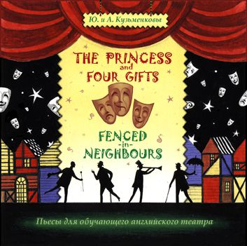 Андрей Кузьменков The Princess and Four Gifts. Fenced in Neighbours / Подарки для принцессы. Упрямые соседи cetywayo and his white neighbours