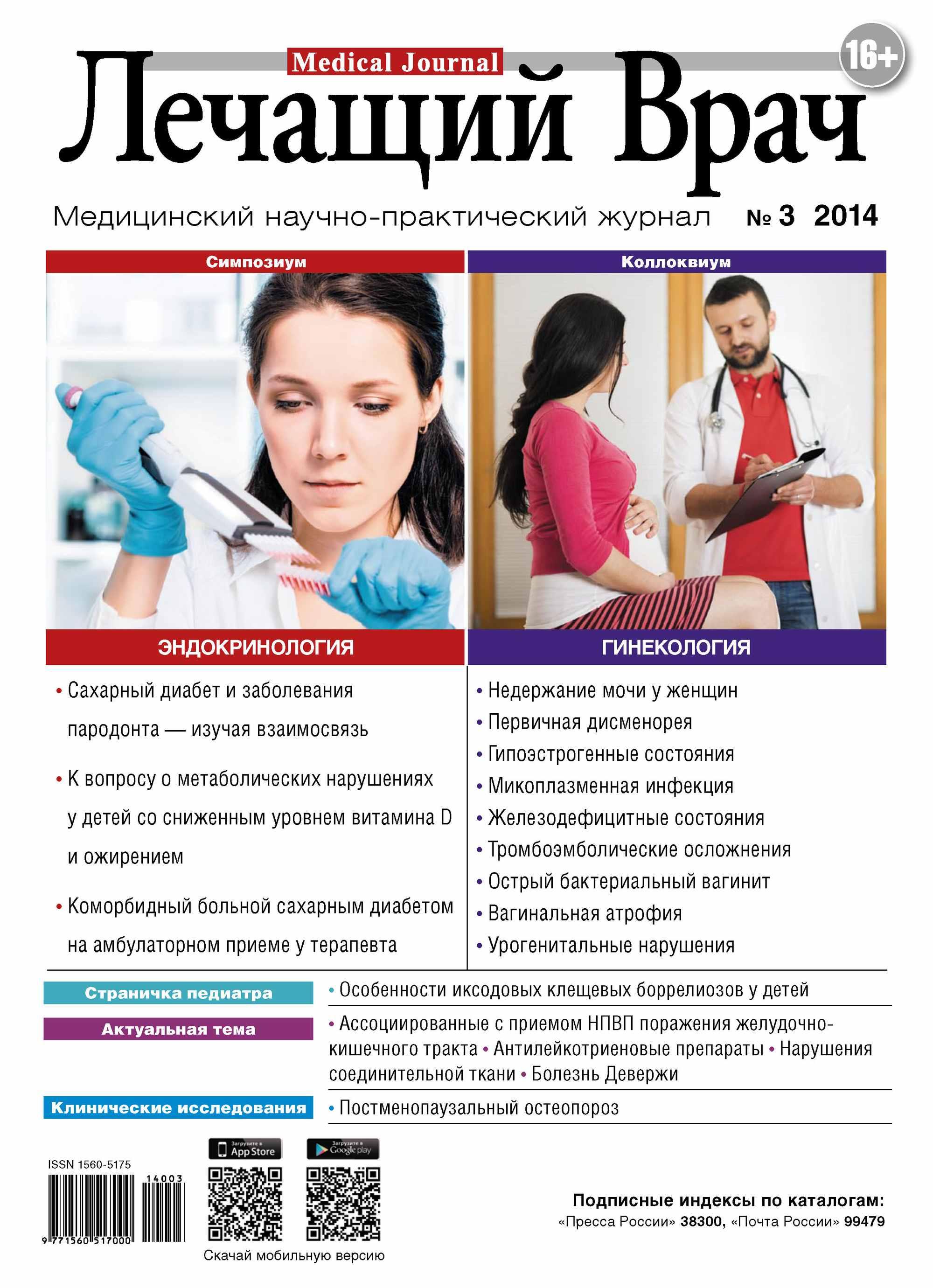 Открытые системы Журнал «Лечащий Врач» №03/2014
