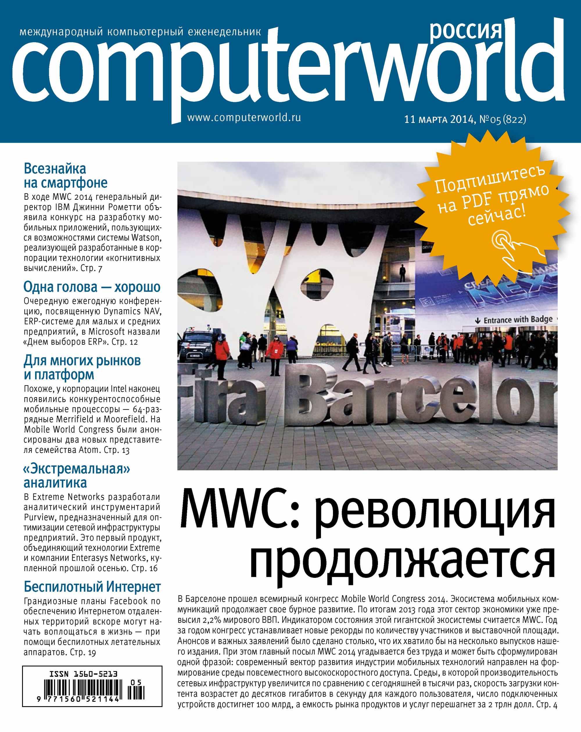 Журнал Computerworld Россия № 05/2014
